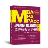 MBA、MPA、MPAcc逻辑历年真题解析与考点分析(2020版)