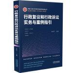 行政复议和行政诉讼实务与案例指引
