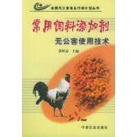 常用饲料添加剂无公害使用技术――全国无公害食品行动计划丛书