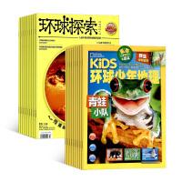 环球探索加环球少年地理KiDS组合 2019年11月起订 6-14岁少儿科普学习书籍  全年订阅 杂志铺