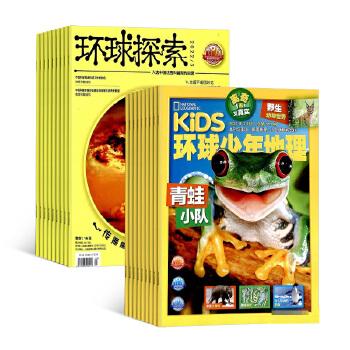 环球探索加环球少年地理KiDS组合 2020年1月起订 6-14岁少儿科普学习书籍  全年订阅 杂志铺 杂志订阅
