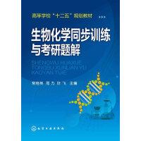 【二手旧书8成新】生物化学同步训练与考研题解(常桂英 常桂英,邢力,叶飞 9787122218827