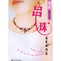 串珠--高贵典雅篇