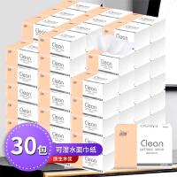 【30包】4层纸巾抽纸卫生纸 家用纸巾小包面巾纸四层抽纸厨房纸抽擦手纸