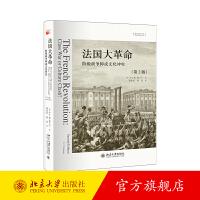法国大革命:阶级战争抑或文化冲突(第2版) 北京大学出版社
