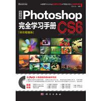 中文版Photoshop CS6完全学习手册(全彩超值版)(DVD)(超值Photoshop完全解决方案,平面设计达人必