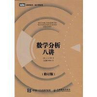 数学分析八讲(修订版)