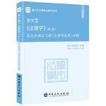 圣才教育:张文显《法理学》(第5版)笔记和课后习题(含考研真题)详解