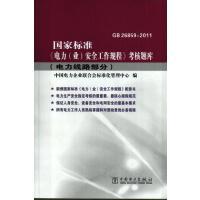 国家标准《电力(业)安全工作规程》考核题库(电力线路部分)