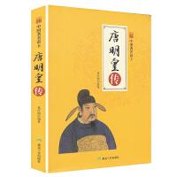 唐明皇 唐朝那些事儿盛世大唐皇帝与杨贵妃上下五千年中国通史历史人物传记正版畅销书