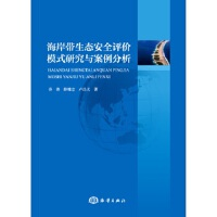海岸带生态安全评价模式研究与案例分析