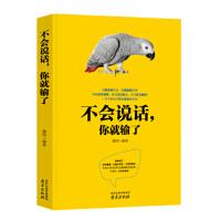 【二手书9成新】 不会说话,你就输了 墨陌 南京出版社 9787553313368