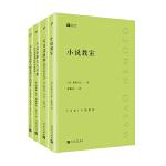 经典写作课(套装共4册)(含小说教室+写作这回事+与达洛维夫人共舞+关于陀思妥耶夫斯基的六次讲座)