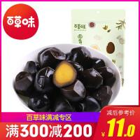新品【百草味-_卤香鹌鹑蛋128g】零食小吃卤蛋 卤味特产即食美食