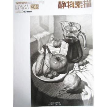 2016深度教学 素描静物 单个组合蔬菜临摹入门教程 杨震编 高考艺考