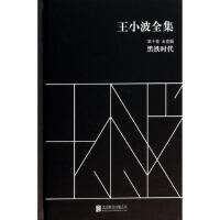 【二手书9成新】 王小波全集:黑铁时代 王小波 北京联合出版社 9787550228177