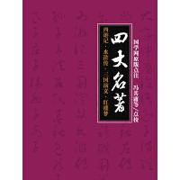 四大名著:西游记・水浒传・三国演义・红楼梦(国学网原版点注,冯其庸等点校)(全套4本)
