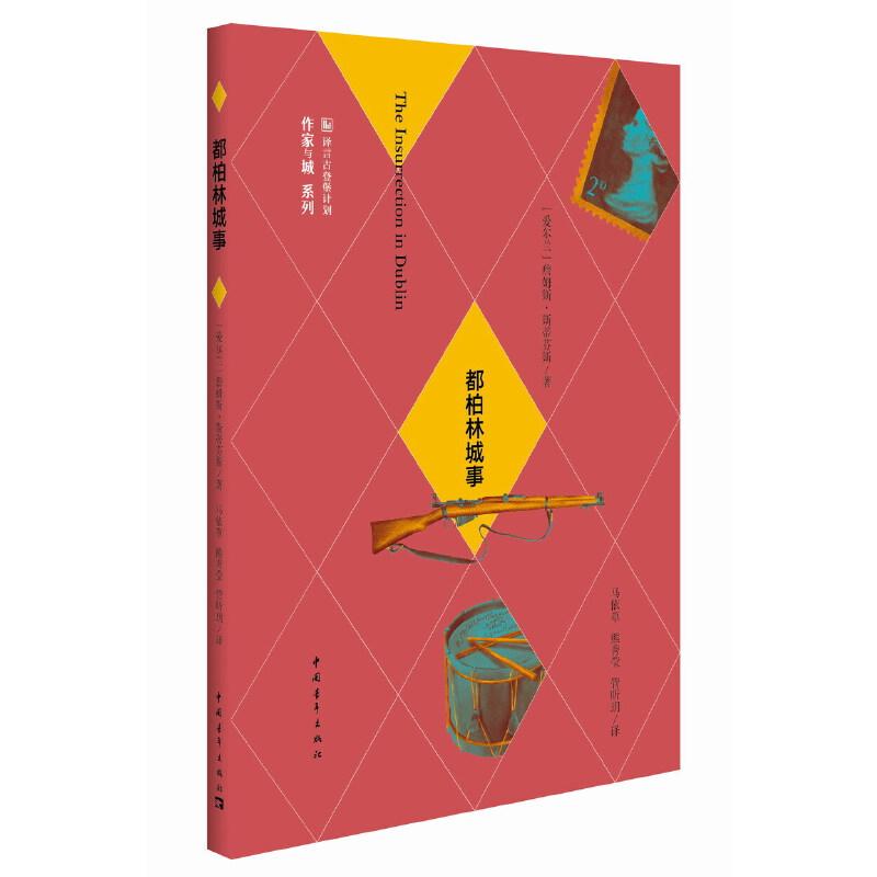都柏林城事让外文经典在中文世界重生