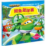 超级飞侠儿童安全救援故事书. 第1辑:鳄鱼篮球赛