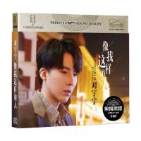 摩登兄弟刘宇宁 2019专辑流行音乐热门歌曲 汽车载cd黑胶唱片碟片