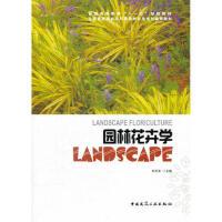 【二手旧书8成新】园林花卉学 车代弟 9787112106196
