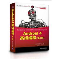 【二手书9成新】 Android 4 高级编程(第3版) (美)迈耶 清华大学出版社 9787302315582