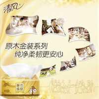 清�L原木�品20包�巾抽�整箱家用��惠�b�抽餐巾��l生�面巾�