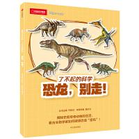 博物少年百科:恐龙,别走!