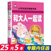 [任选8本40元]和大人一起读儿童彩图注音版 小学生低年级课外阅读读物