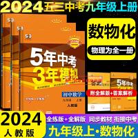 五年中考三年模拟九年级下册历史人教版5年中考3年模拟九下初三下学期2020版