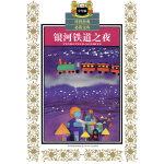 传世经典必读文库:银河铁道之夜