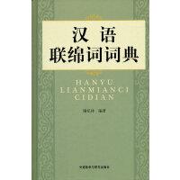 汉语联绵词词典
