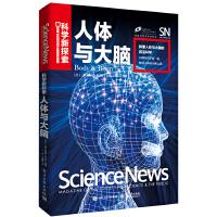 科学新探索人体与大脑(全彩)