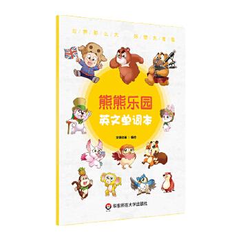 熊熊乐园 英语单词本