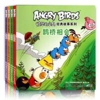 愤怒的小鸟经典故事系列全套4本 3-6岁 神奇的药丸/愤怒的小鸟经典故事系列 漫画绘本儿童图书 湖南少儿
