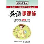司马彦字帖  英语课课练·人教PEP版·五年级(下册)(2018春)
