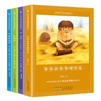 小学生快乐读书吧系列(四年级 4册套装)