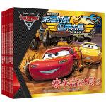 赛车总动员荣耀时刻世界大赛经典故事(6册)