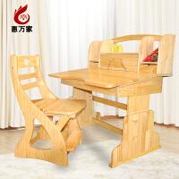 惠万家 实木 儿童学习桌 书桌 学习桌椅 书桌 学生写字台 可升降桌椅套装