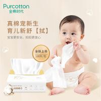 全棉时代婴儿纯棉柔巾干湿两用一次性洗脸巾1包