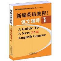 新编英语教程(第三版)课文辅导1