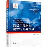 海洋工程材料丛书--海洋工程材料腐蚀行为与机理