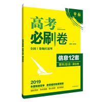 理想树67高考2019新版高考必刷卷 信息12套 理科综合课标卷 适用于全国1卷地区