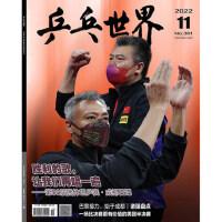乒乓世界杂志2021年3月总第341期 白敬亭许魏洲陈梦马龙樊振东孙颖莎