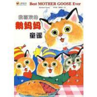 【二手旧书9成新】我喜欢的鹅妈妈童谣斯凯瑞,康宁9787221079657贵州人民出版社