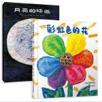彩虹色的花+月亮的味道 共2册 0-3-6岁宝宝婴幼儿童认知故事经典