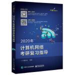 2020年计算机网络考研复习指导