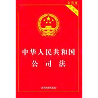 【二手旧书8成新】中华人民共和国公司法 实用版 国务院法制办公室 9787509321768