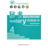 【二手旧书8成新】秘书国家职业资格培训教程四级秘书 中国就业培训技术指导中心 9787304036676