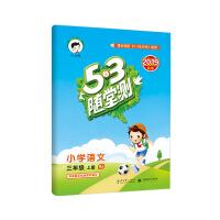 53随堂测 小学语文 三年级上册 RJ(人教版)2019年秋 含参考答案